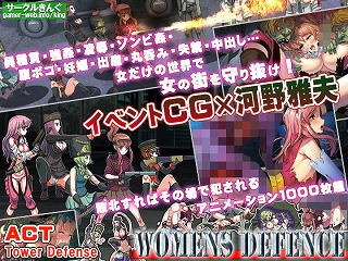 Womens Defence ~ウィメンズディフェンス~