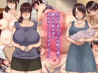 妊活人妻が夫に内緒で通う絶対妊娠出来る着床カイロプラクティック