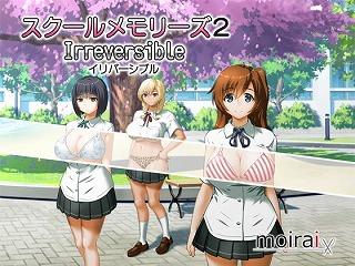 スクールメモリーズ2 Irreversible