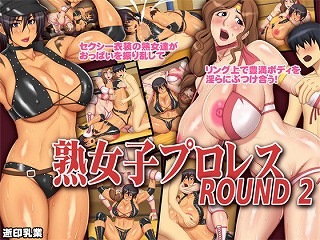 熟女子プロレスリング ROUND 2