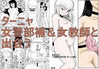 ふるたん5~女探偵の私生活・ターニャ編~