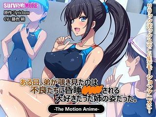 ある日、弟が覗き見たのは不良たちに昏睡〇○○される大好きだった姉の姿だった。 The Motion Anime