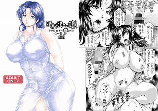 9時から5時までの恋人 全集vol.2