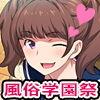 【同人】JKフーゾク学園祭1&2(ヨロコビの国)【制服 巨乳 風俗・ソープ ビッチ 中出し】