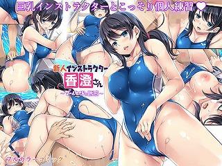 新人インストラクター 香澄さん ~プールサイドの誘惑~
