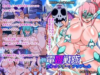 電姫戦隊ピンクサターナアクアール第四話