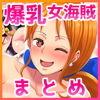 【同人】Orange & Berry(ミカンベリー)【ビッチ 爆乳 巨尻 むっちり パイズリ】